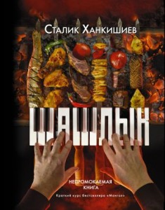 PRO шашлык Непромокаемая книга Ханкишиев Сталик 12+