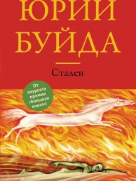 Стален Книга Буйда Юрий 18+