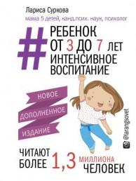 Ребенок от 3 до 7 лет интенсивное питание Книга Суркова Лариса 16+
