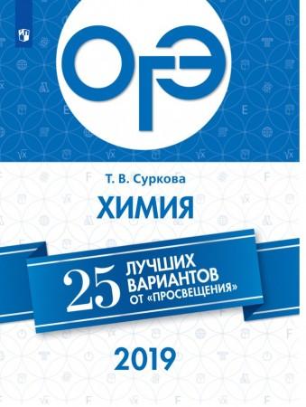 ОГЭ 2019 Химия 25 лучших вариантов от Просвещения Учебное пособие Суркова ТВ 6+