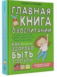 Главная книга о воспитании Как здорово быть детьми Книга Суркова Лариса 16+