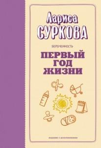Беременность и первый год жизни Быть мамой здорово Книга Суркова Лариса 16+