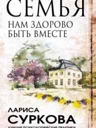 Семья нам здорово быть вместе Книга Суркова Лариса 16+