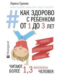 Как здорово с ребенком от 1 до 3 лет генератор полезных советов Книга Суркова Лариса 16+