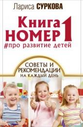 Книга номер 1 про развитие детей Советы и рекомендации на каждый день Книга Суркова Лариса 16+
