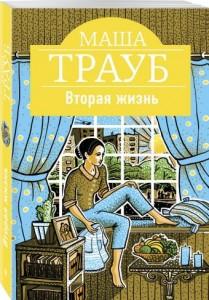 Вторая жизнь Книга Трауб Маша 16+