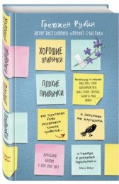 Хорошие привычки плохие привычки Как перестать быть заложником плохих привычек и заменить их хорошими Книга Рубин Гретхен 16+