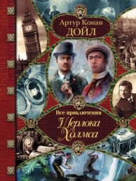 Все приключения Шерлока Холмса Книга Дойл Артур Конан 12+