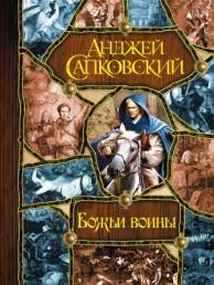 Божьи воины Книга Сапковский 5-17-086509-3