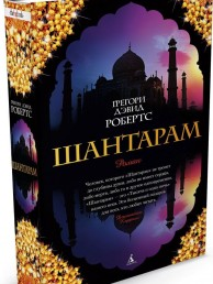 Шантарам Книга Робертс Грегори Дэвид 18+