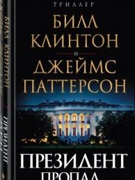 Президент пропал Книга Паттерсон Джеймс 16+