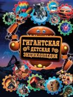 Гигантская детская энциклопедия для малышей Большая детская энциклопедия для малышей Книга Барановская Ирина 0+
