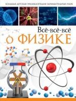 Все все все о физике Энциклопедия Вайткене Любовь 6+