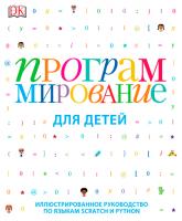 Программирование для детей Иллюстрированное руководство по языкам Scratch и Python Книга Вордерман Кэрол 12+