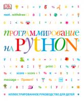 Программирование на Python иллюстрированное руководство для детей Книга Вордерман Кэрол 12+