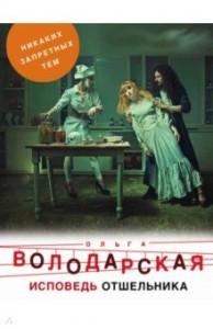 Исповедь отшельника Книга Володарская Ольга 16+