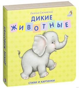 Дикие животные Книжки картонки Книга Сосновский Евгений 0+