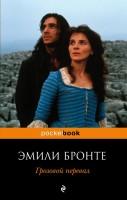 Грозовой перевал Книга Бронте Эмили 16+