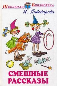 Смешные рассказы Книга Пивоварова Ирина 6+