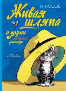 Живая шляпа и другие любимые рассказы Книга Носов Николай 0+