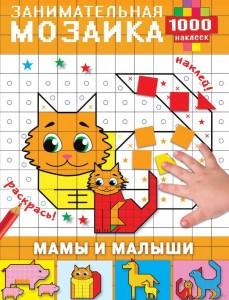 Занимательная мозаика 1000 наклеек Мамы и малыши Книга Глотова М 0+