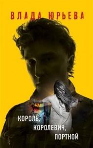 Король королевич портной Книга Юрьева 16+