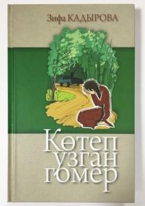 Котеп узган гомер Книга на татарском Кадырова Зифа