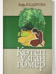 Котеп узган гомер Книга на татарском Кадырова