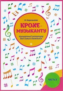 Крохе музыканту концертный репертуар для самых маленьких Пособие Часть 3 Королькова ИС 0+