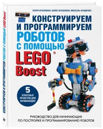 Конструируем и программируем роботов с помощью LEGO Boost Книга Краземанн 12+