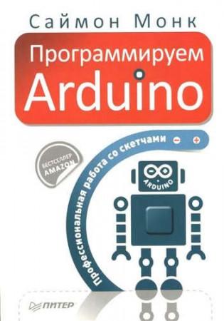 Программируем Arduino Профессиональная работа со скетчами Книга Монк Саймон 12+