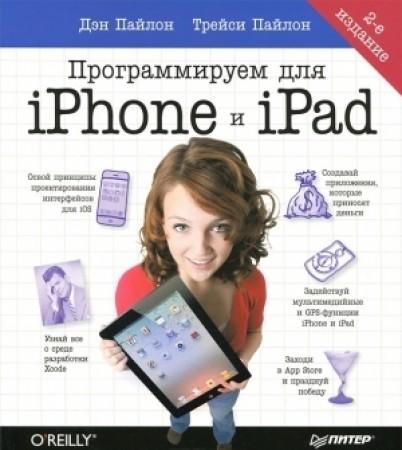 Программируем для iPhone и iPad Книга Пайлон