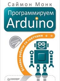 Программируем Arduino Основы работы со скетчами Книга Монк 0+