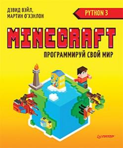Minecraft Программируй свой мир на Python Книга Вэйл Дэвид 16+