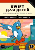 Swift для детей Самоучитель по созданию приложений для iOS Книга Уинквист Глория