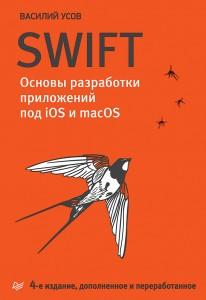 Swift Основы разработки приложений под iOS и macOS Книга Усов Василий 16+
