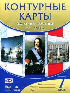 История России XVII-XVIII века 7 Класс К/к Курбский