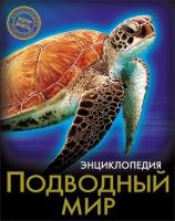 Подводный мир Хочу знать Энциклопедия Кузьмина Наталина 6+