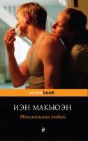 Невыносимая любовь Книга Макьюэн Иэн 16+