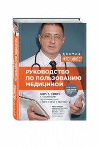 Руководство по пользованию медициной Книга Мясников Александр 12+