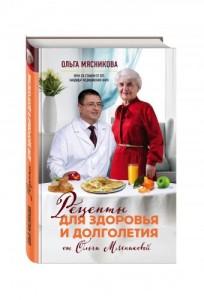 Рецепты для здоровья и долголетия от Ольги Мясниковой Книга Мясникова Ольга 12+