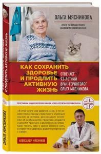 Как сохранить здоровье и продлить активную жизнь Книга Мясникова Ольга 12+
