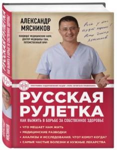 Русская рулетка Как выжить в борьбе за собственное здоровье Книга Мясников Александр 12+
