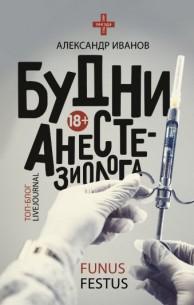 Будни анестезиолога Книга Иванов Александр 18+