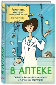 В аптеке Записки фармацевта о рисках и побочных действиях Книга Бобылева 16+