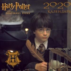 Календарь настенный на 2020 год Гарри Поттер 6+