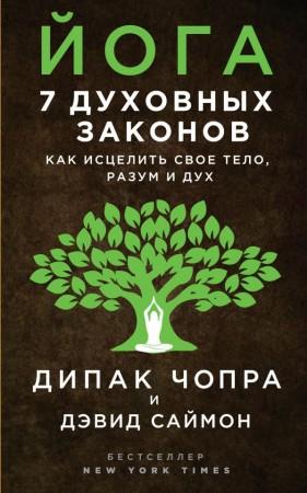Йога 7 духовных законов Как исцелить свое тело разум и дух Книга Чопра Дипак 16+