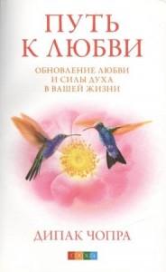 О любви Духовные уроки на пути к истинной любви Книга Чопра