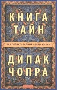 Книга тайн Как познать тайные сферы жизни Книга Чопра
