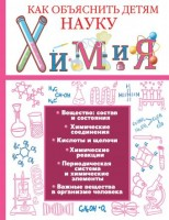 Химия Книга Вайткене Любовь 6+